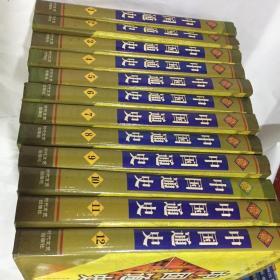 中国通史全12册(1一12)
