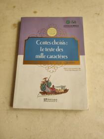 中国蒙学经典故事丛书:《千字文》故事 (中法对照)