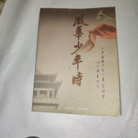 风华少年时-北京鼓楼中学文艺宣传队四十周年纪念(首页盖纪念章)