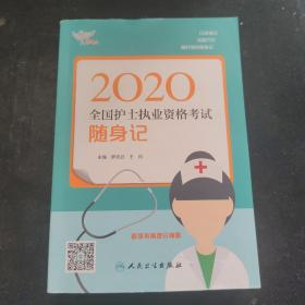 考试达人:2020全国护士执业资格考试·随身记(配增值)