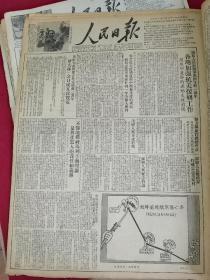 1951年10月21日 人民日报 各地加强抗美援朝工作朝鲜前线敌军伤亡率。