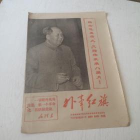 文革报纸 :外事红旗 1967年,第二期