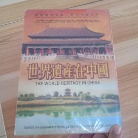 世界遗产在中国  24张DVD  全新未拆封