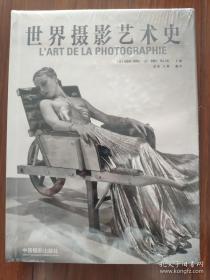世界摄影艺术史