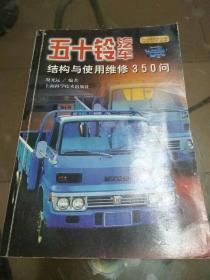 五十铃汽车结构与使用维修350问——汽车摩托车实用技术问答丛书