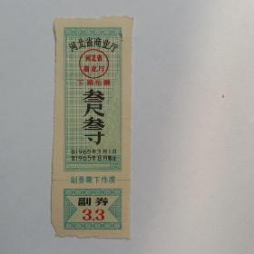 布票——河北省商业厅布票之三尺叁寸(1965·3·1-1965·8)