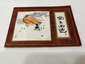 《寶玉出走》盒裝紅樓夢連環畫無版權10箱