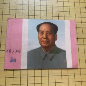 工农兵画报1976(21-22) 合刊