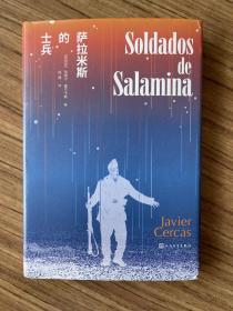 萨拉米斯的士兵(西班牙当代经典)