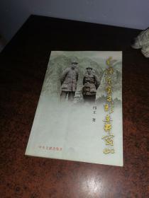 毛泽东贺子珍在井冈山