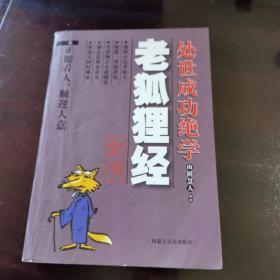 老狐狸经全书  处世成功绝学 山阴慧人 编著 内蒙古人民出版社 2008年一版一印 仅印5000册