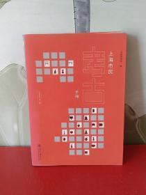 上海市民考古手册【内页干净】