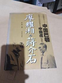 廖耀湘与蒋介石
