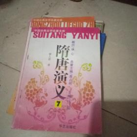 3 隋唐演义7 中国古典文学名著文库