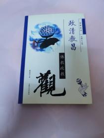 觉群丛书(第9辑)政清教昌