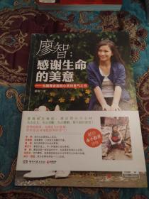 【签名本】因汶川地震截肢的舞蹈老师廖智签名《感谢生命的美意:无腿舞者激励心灵的勇气之书》