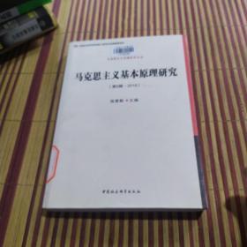 马克思主义专题研究文丛:马克思主义基本原理研究(第6辑·2016)