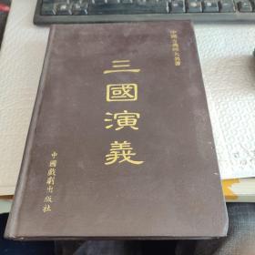 中国古典四大名著:三国演义 《1999年12月一版一印》