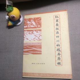 红军长征在四川的战斗历程