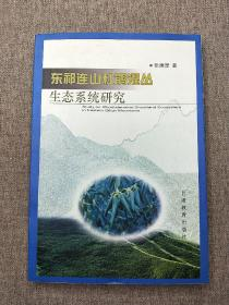 东祁连山杜鹃灌丛生态系统研究