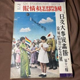中日英三语 1938年年7月《国际写真情报 日支大事变画报 第十一辑》徐州陷落纪念号 特刊号