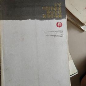 全军中国书法家协会会员优秀作品集