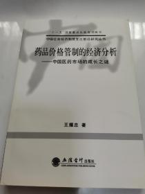 药品价格管制的经济分析——中国医药市场的成长之谜(王耀忠)