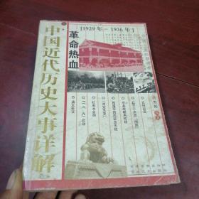 中国近代历史大事详解:革命热血