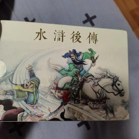 水浒后传(全10册陈光华2014一版一印)