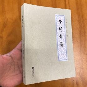 闽人年谱丛书:陈衍年谱