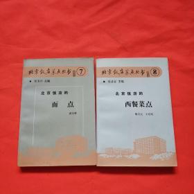 北京饭店菜点丛书7京饭店的西餐菜点(8)【合售】