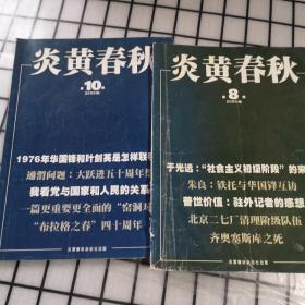 炎黄春秋杂志2008年8.10两本合售
