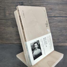 我的朋友鲁迅:鲁迅挚友内山完造回忆录