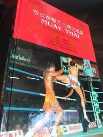 泰式拳击乃上乘之武术