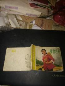 """连环画:麦收之前( """"广阔天地 大有作为""""丛书 )"""