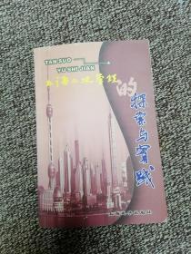 上海土地管理的探索与实践