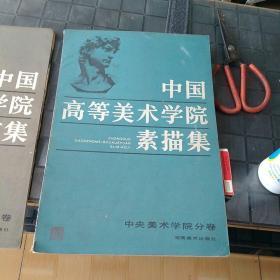 中国高等美术学院素描集 鲁迅美术学院分卷 中央美术学院分卷