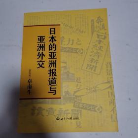 日本的亚洲报道与亚洲外交