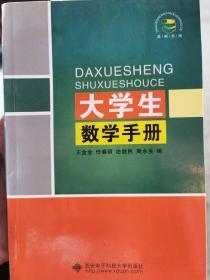 大学生数学手册