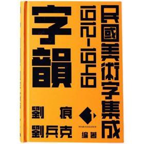 字韻——民国美术字集成1912-1949