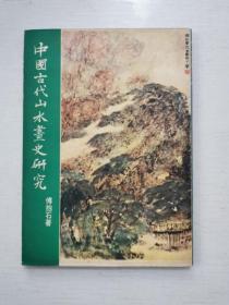 《中國古代山水畫史研究》 傅抱石 著