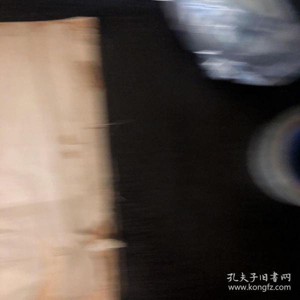 嘉庆甲子年邓石如篆书拓片
