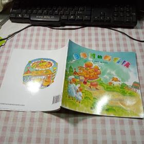 幼儿园早期阅读资源《幸福的种子》大班(上)白羊村的美容院
