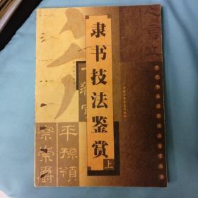 隶书技法鉴赏(上册)