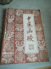 中医函授(总1——总5)