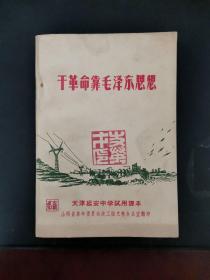 天津延安中学试用课本 干革命靠毛泽东思想(无笔记)