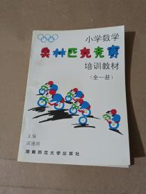 小学数学奥林匹克竞赛培训教材:全一册