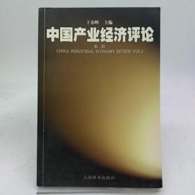 中国产业经济评论  第二辑