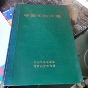 中国气候 图集(精装)