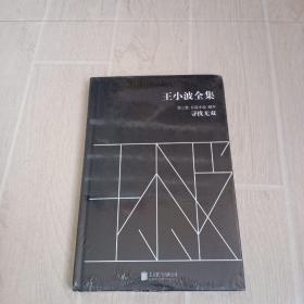 王小波全集(第三卷 长篇小说 剧本):寻找无双